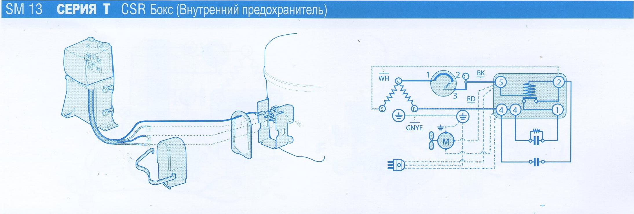 Холодильник полюс 10 схема электрическая
